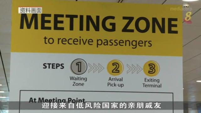 下周二起公众可到樟宜机场 迎接来自低风险国家亲朋戚友