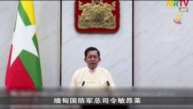 缅甸宣布延长紧急状态多两年 并成立看守政府