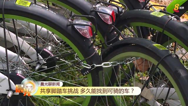 晨光|晨光聊新闻:疫情期霸占共享脚踏车问题浮现