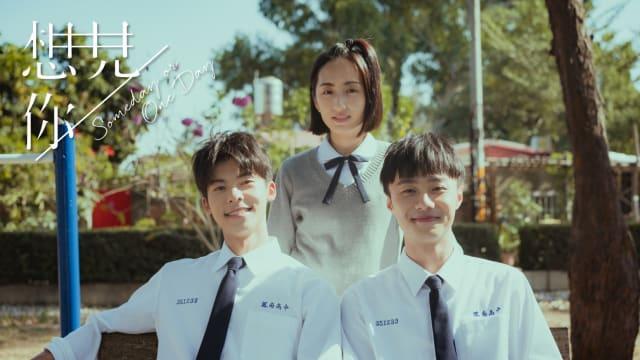 《想见你》被传翻拍中国版 原主演柯佳嬿、施柏宇回应