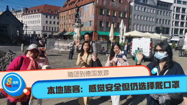 随团到德国旅游 本地旅客:感觉安全但仍选择戴口罩