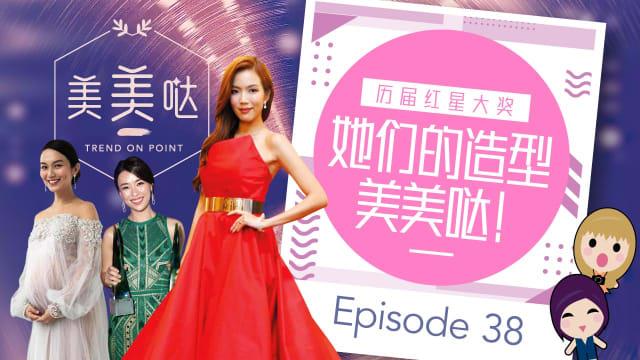 【美美哒】历年红星大奖 10大最美女星造型