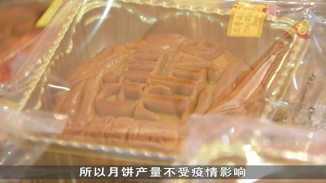 中秋节将至 不少传统饼店顺应趋势开设网店