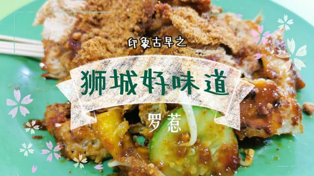 【印象古早之狮城好味道】融合多元文化的开胃菜:罗惹