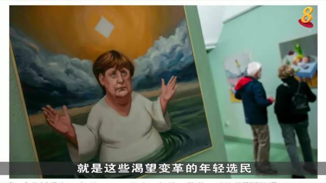 晨光|纸上风云:德国大选倒计时 默克尔时代将结束