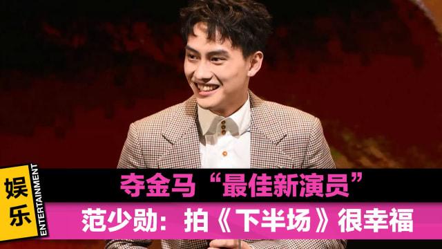 """夺金马""""最佳新演员"""" 范少勋:拍《下半场》很幸福"""