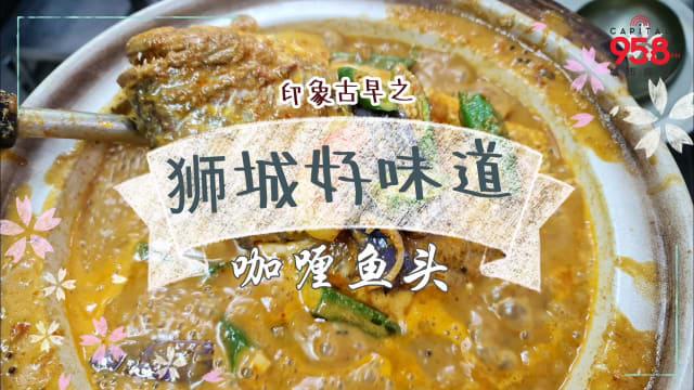 【印象古早之狮城好味道】细品沙煲里的无尾鱼:咖喱鱼头