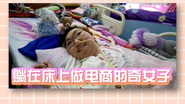 【防疫平常心系列二】第三集 躺在床上做电商的奇女子