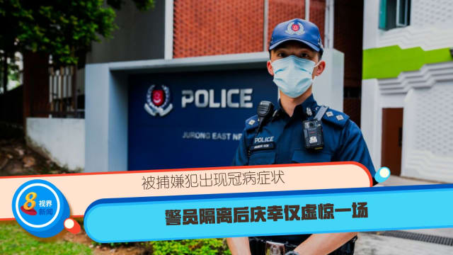 被捕嫌犯出现冠病症状 警员隔离后庆幸仅虚惊一场