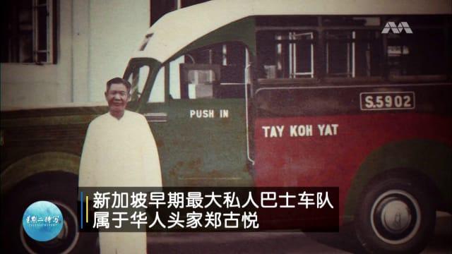 星期二特写 | 巴士行业先驱 郑古悦
