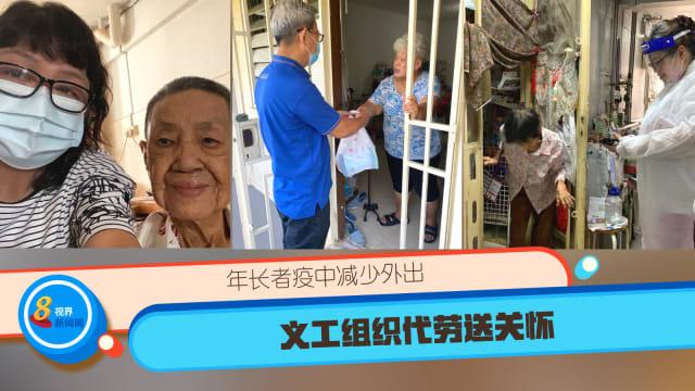 年长者疫中减少外出 义工组织代劳送关怀