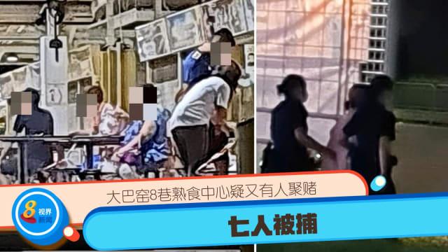 大巴窑8巷熟食中心疑又有人聚赌 七人被捕