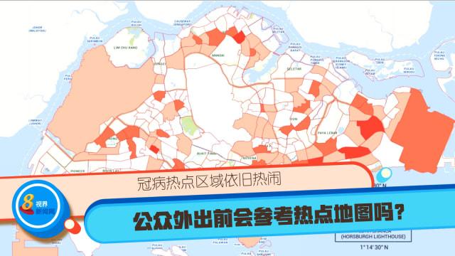 冠病热点区域依旧热闹 公众外出前会参考热点地图吗?