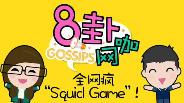 """【8卦网咖】全网疯""""Squid Game""""!"""
